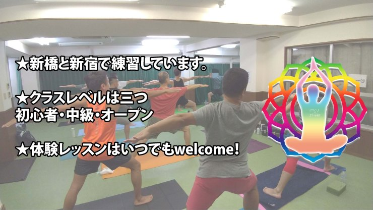Welcome to Rainbow Yoga Tokyo!